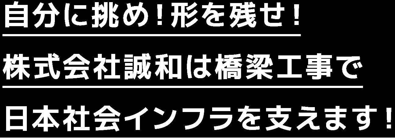 自分に挑め!形を残せ!株式会社誠和は橋梁工事で日本社会インフラを支えます!
